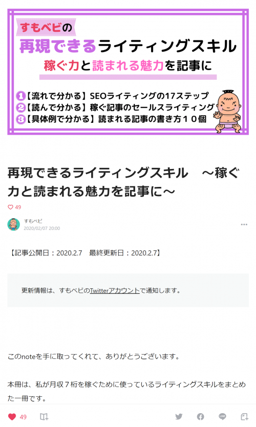 noteのエディター画面(入力後)