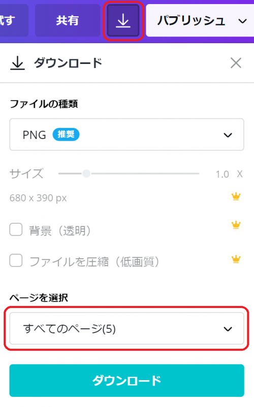 Canvaでnoteのアイキャッチ画像作成